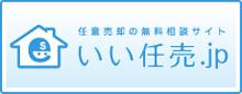いい任売.jp